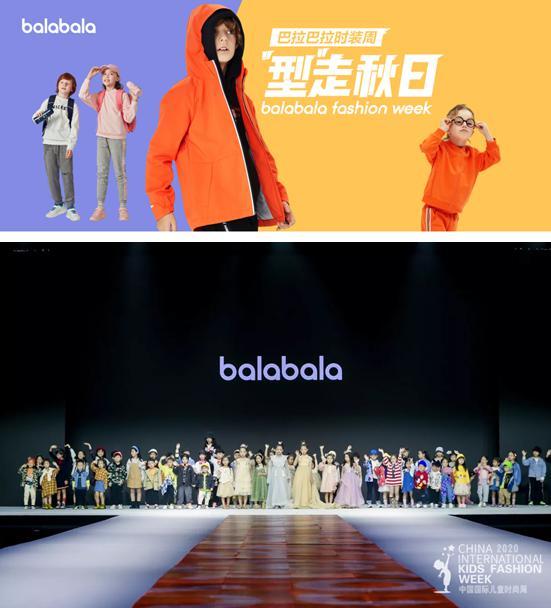 巴拉巴拉亮相中国国际儿童时尚周,演绎品牌多