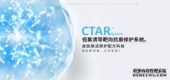 """打破传统初抗衰领域局限 CTAR™system实现健康""""水"""