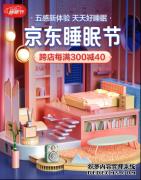"""如何睡个好觉?京东睡眠节""""五感式助眠""""宝典"""