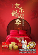 首届京东婚庆季推出故宫文化婚庆装饰 爱的仪式