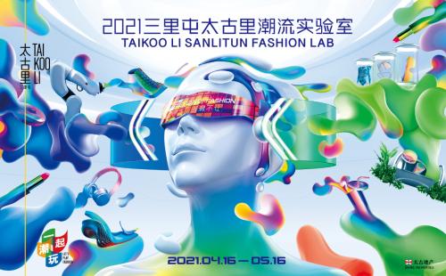 2021京城时尚新开季,三里屯太古里潮流实验室全