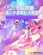 """京东时尚居家520表白节上线选礼""""攻略"""",直男照着买不踩雷"""